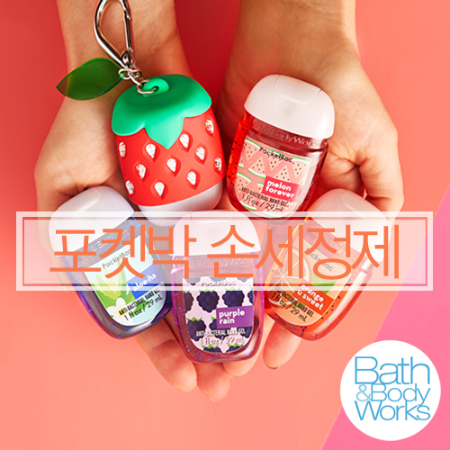[Bath&Body Works] PocketBac Sanitizing Hand Gel -제품선택
